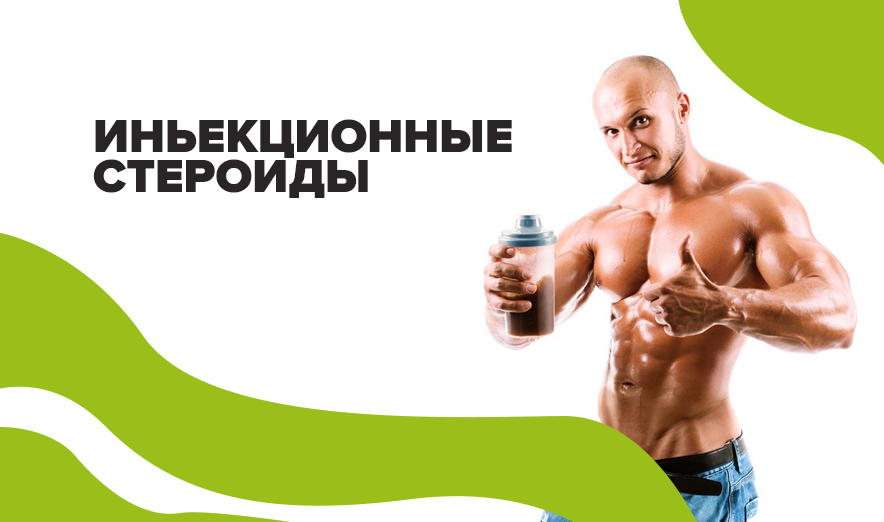Иньекционные стероиды